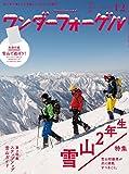 ワンダーフォーゲル 2016年12月号 雪と冬の楽しさを満載した特集「雪山2年生」、ステップアップ雪山ガイド、別冊付録「雪山で遊ぼう~スノーシュー、アイスクライミング、バックカントリースキーのススメ」