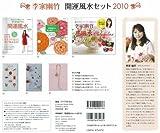 李家幽竹 開運風水セット カレンダー 2010 【特製ブックマーカー付】 Amazon.co.jp限定セット
