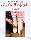 ヤングダンサー指導のためのバレエの基本レッスン