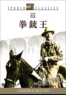 拳銃王 [DVD]