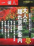 大人の「隠れ京都」案内