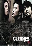 クリーナー~プロジェクトX~ [DVD]