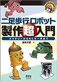二足歩行ロボット製作超入門—バッテリーからRCサーボまで (RoboBooks)