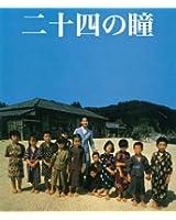 木下惠介生誕100年 二十四の瞳 Blu-ray(1987年度版)