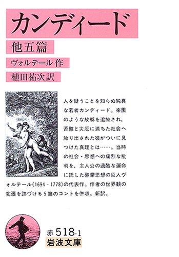 カンディード 他五篇 (岩波文庫)