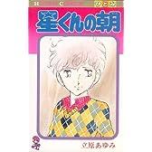 星くんの朝 (1981年) (ひとみコミックス)