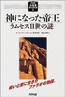 神になった帝王―ラムセス2世の謎 (アリアドネ古代史スペクタクル)