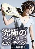 究極のファンク・ブルース&カッティング [DVD]