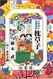 枕草子―イラスト古典全訳