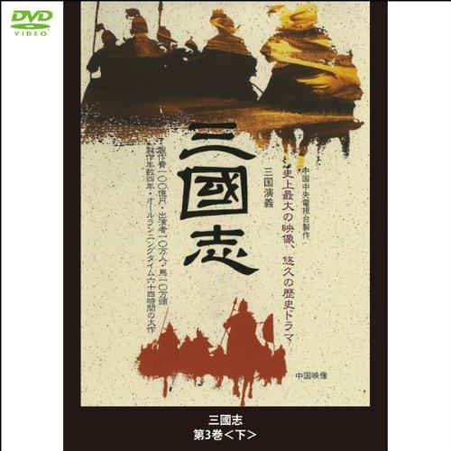 三國志 第3巻<下>【空前のスケールで描く中国最高の歴史ロマン!】(1WeekDVD)
