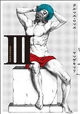 実写映画化も決定した大人気漫画「テルマエ・ロマエ」第3巻
