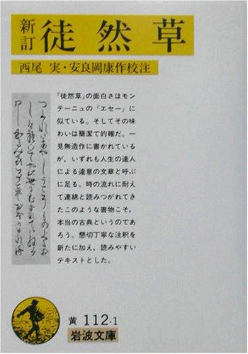 新訂 徒然草 (岩波文庫)