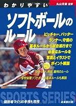 わかりやすいソフトボールのルール (スポーツシリーズ)