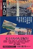 日本八景―八大家執筆 (平凡社ライブラリー)