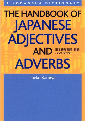 The Handbook of Japanese Adjectives and Adverbs (Kodansha's Children's Classics), Taeko Kamiya