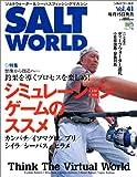 ソルトワールド Vol.41—ソルトウォーター&シーバスフィッシングマガジン (41) (エイムック 769)