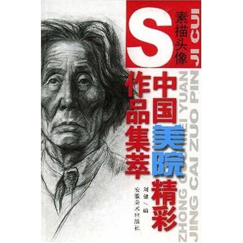 中国美院精彩作品集萃-素描头像