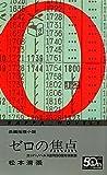 ゼロの焦点 カッパ・ノベルス創刊50周年特別版