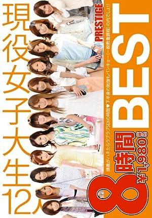 現役女子大生 BEST 8時間 [DVD]
