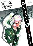 新クロサギ 9 医療法人詐欺 (ビッグコミックス)