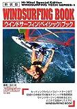 ウインドサーフィン・ベイシック・ブック (ウィンドサーフィンテクニックシリーズ)