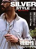銀モノ・スタイル (15) (ワールド・ムック (601))