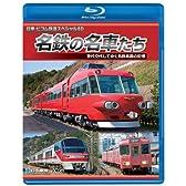 名鉄の名車たち 世代交代してゆく名鉄車両の記憶ドキュメント&前面展望 [Blu-ray]