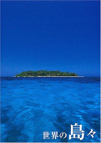 世界の島々—かけがえのない風景99島 (世界名景紀行)