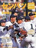 センバツ 第87回 選抜高校野球大会公式ガイドブック 2015年 3/21号