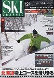 SKI GRAPHIC (スキーグラフィック) 2009年 12月号 [雑誌]