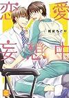恋愛妄想中 (花音コミックス)