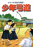 少年弓道 (シリーズ日本の武道)