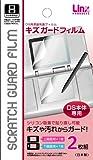 DS用液晶画面保護フィルム『キズガードフィルム』