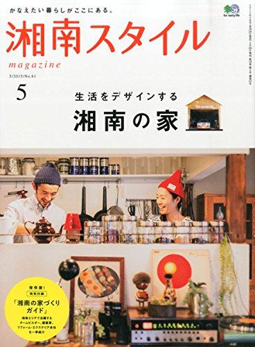 湘南スタイルマガジン 2015年 05 月号