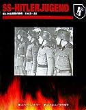 SS‐HITLERJUGEND―第12SS師団の歴史1943‐45