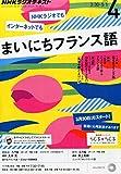 NHKラジオまいにちフランス語 2015年 04 月号 [雑誌]