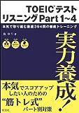 実力養成TOEICテストリスニングPart14