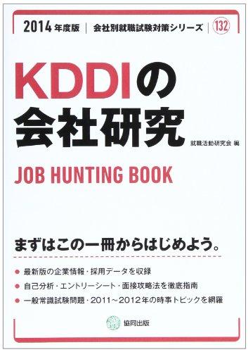KDDI�β�Ҹ��� 2014ǯ���ǡ�JOB HUNTING BOOK (����̽�����к������)