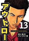 アウト・ロー 13 (ヤングマガジンコミックス)