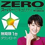 スーパーセキュリティZERO(最新) 1台版 ダウンロード版 Win10対応
