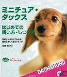 【バーゲンブック】 ミニチュア・ダックスはじめての飼い方・しつけ方