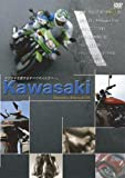 KAWASAKI [Masterpiece motorcycle ONE] [DVD]