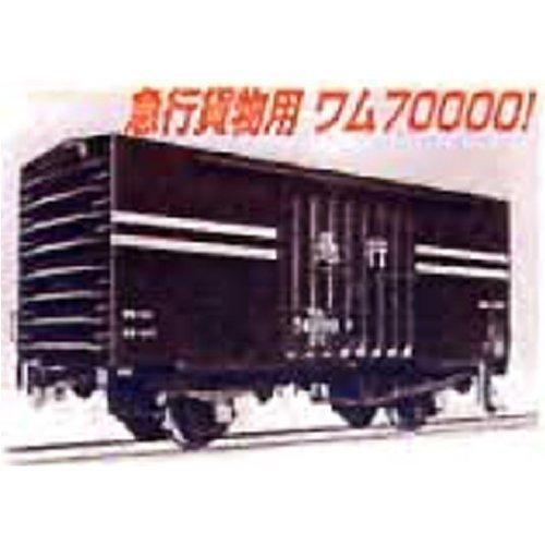 70000-n-gauge-a3052-wamu-express-two-cars-case-micro-acesyjapanese-railroad-modelz-japan-import