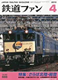 鉄道ファン 2010年 04月号 [雑誌]