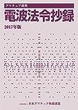 アマチュア局用 電波法令抄録 2017年版 (アマチュア無線技士問題集)