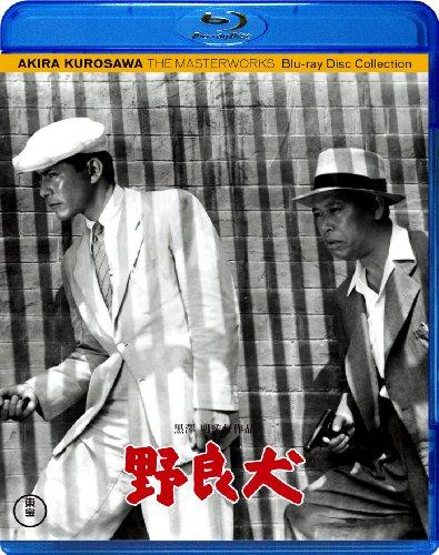 野良犬 [Blu-ray]
