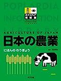 日本の農業 (ポプラディア情報館)