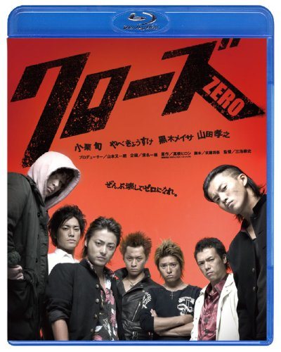 クローズZERO スペシャル・プライス [Blu-ray]
