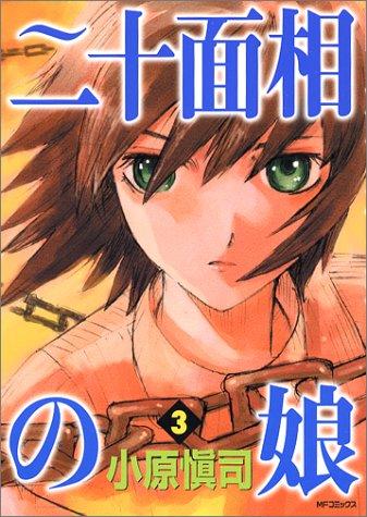 二十面相の娘 3 (3) (MFコミックス)