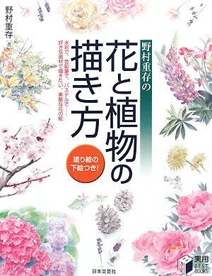 野村重存の花と植物の描き方―水彩で、色鉛筆で、パステルで…好きな画材で描きたい、素敵な花の絵 (実用BEST BOOKS)